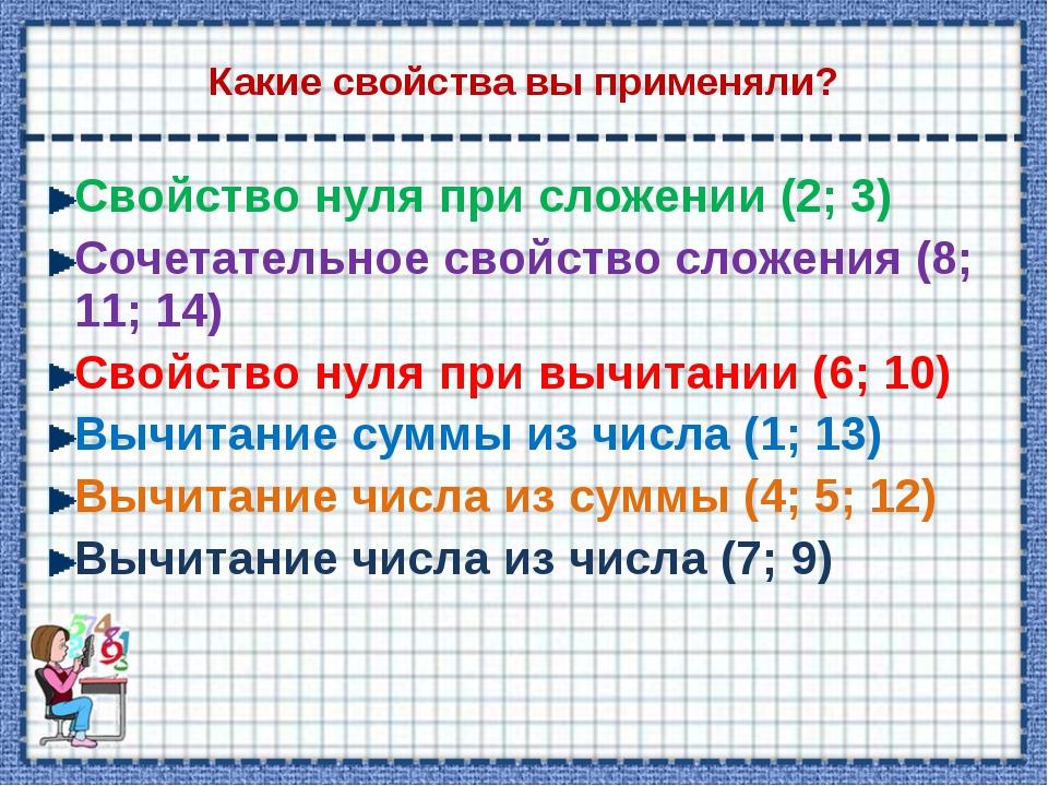 Какие свойства вы применяли? Свойство нуля при сложении (2; 3) Сочетательное...