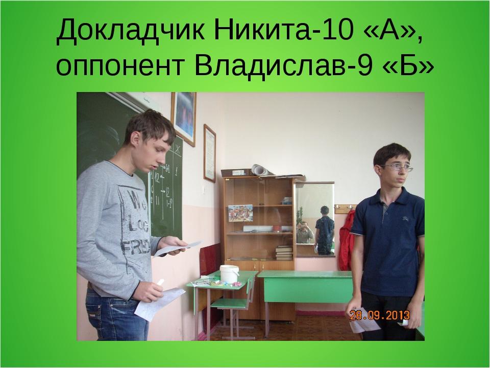 Докладчик Никита-10 «А», оппонент Владислав-9 «Б»
