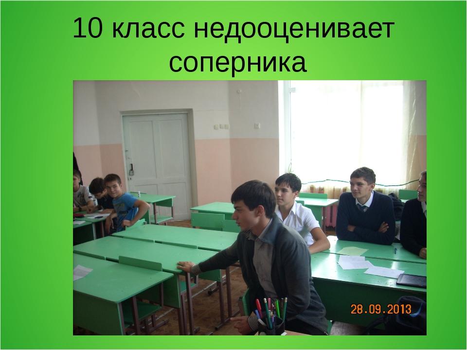 10 класс недооценивает соперника