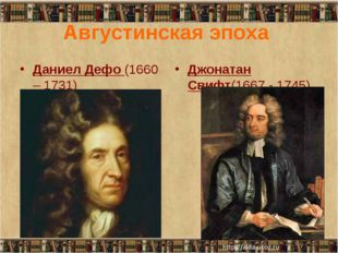 Августинская эпоха Даниел Дефо (1660 – 1731) Джонатан Свифт(1667 - 1745)