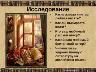 Исследование Какие жанры книг вы любите читать? Как вы выбираете книги? Кто в