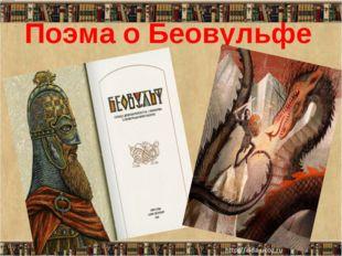 Поэма о Беовульфе