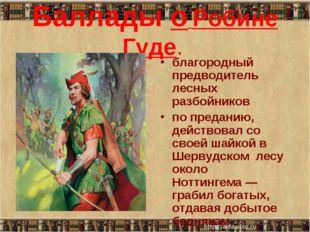 Баллады о Робине Гуде. благородный предводитель лесных разбойников по предани