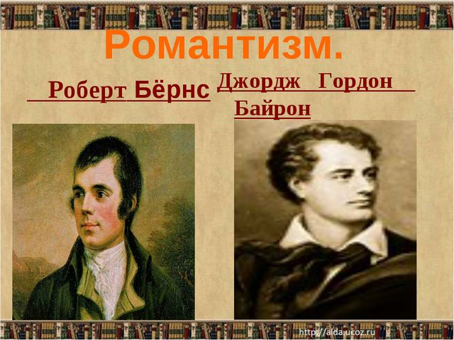 Романтизм. Роберт Бёрнс Джордж Гордон Байрон