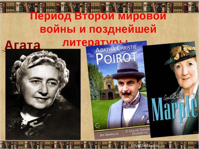 Период Второй мировой войны и позднейшей литературы. Агата Кристи
