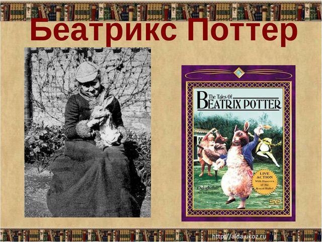Беатрикс Поттер