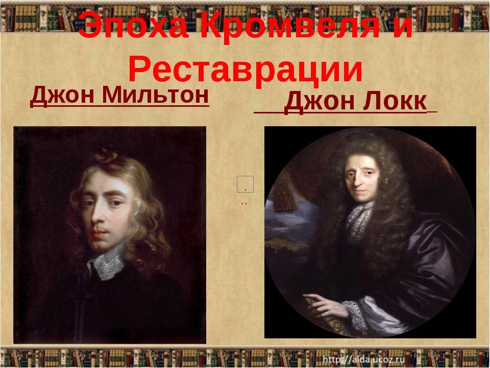 Эпоха Кромвеля и Реставрации Джон Мильтон Джон Локк
