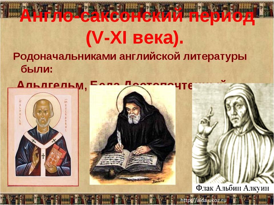 Англо-саксонский период (V-XI века). Родоначальниками английской литературы б...