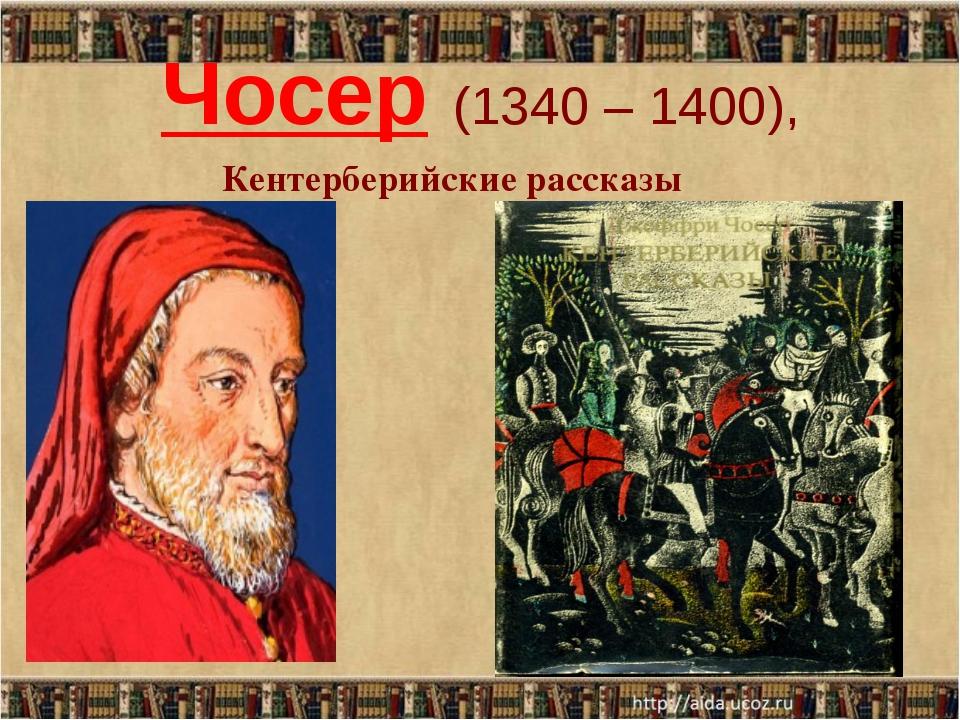 Чосер (1340 – 1400), Кентерберийские рассказы