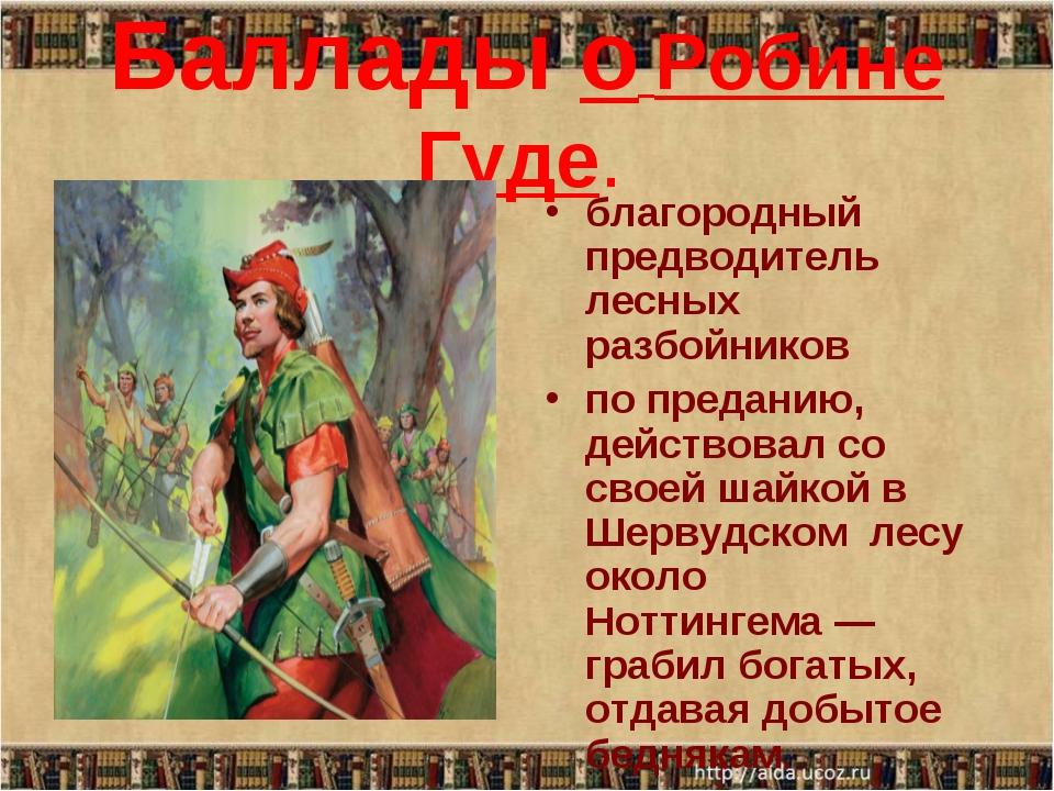 Баллады о Робине Гуде. благородный предводитель лесных разбойников по предани...