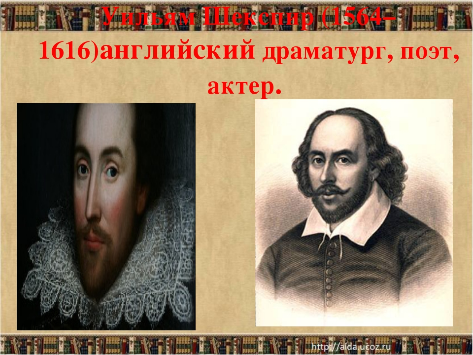 Уильям Шекспир (1564–1616)английский драматург, поэт, актер.