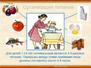Организация питания Для детей 7-14 лет оптимальным является 4-5-разовое питан