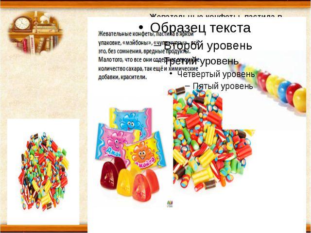 Жевательные конфеты, пастила в яркой упаковке, «мэйбоны», «чупа-чупсы» - всё...