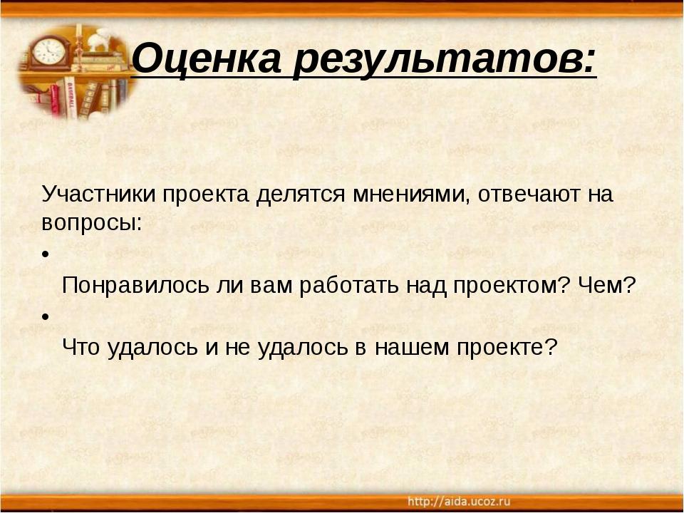 Оценка результатов: Участники проекта делятся мнениями, отвечают на вопросы:...