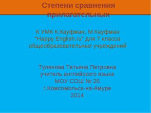 "К УМК К.Кауфман, М.Кауфман ""Happy English.ru"" для 7 класса общеобразовательны"
