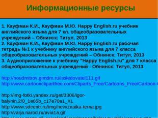 Информационные ресурсы 1. Кауфман К.И., Кауфман М.Ю. Happy English.ru учебник