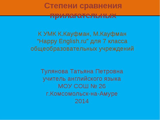 "К УМК К.Кауфман, М.Кауфман ""Happy English.ru"" для 7 класса общеобразовательны..."