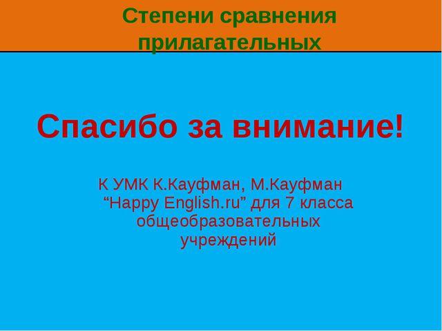 "Спасибо за внимание! К УМК К.Кауфман, М.Кауфман ""Happy English.ru"" для 7 клас..."