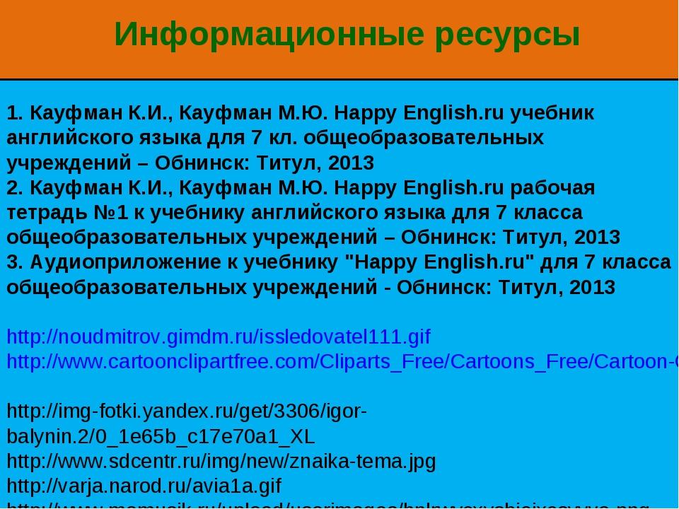 Информационные ресурсы 1. Кауфман К.И., Кауфман М.Ю. Happy English.ru учебник...