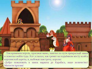 Тем временем король, проезжая мимо, заметил по пути прекрасный замок и пожел