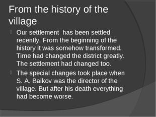 From the history of the village Our settlement has been settled recently. Fro
