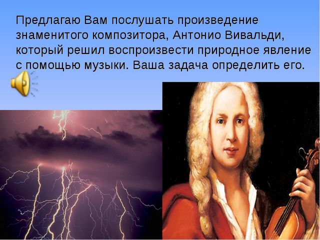 Предлагаю Вам послушать произведение знаменитого композитора, Антонио Вивальд...