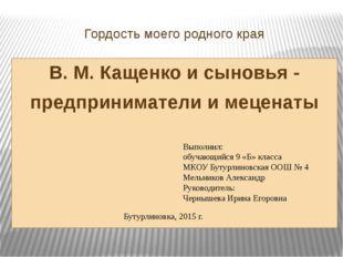 Гордость моего родного края В. М. Кащенко и сыновья - предприниматели и мецен