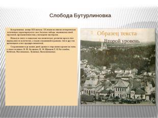 Слобода Бутурлиновка Бутурлиновка конца XIX-начала XX веков во многих историч