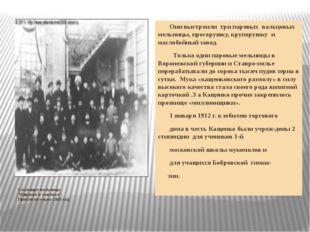 """Служащие мельницы """"Кащенко и сыновья"""". Приблизительно 1910 год Они выстроили"""