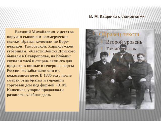 В. М. Кащенко с сыновьями Василий Михайлович с детства поручал сыновьям комм...