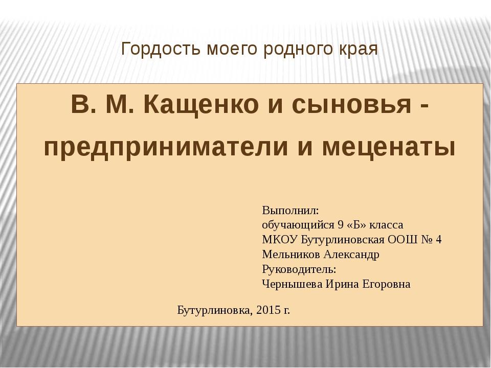 Гордость моего родного края В. М. Кащенко и сыновья - предприниматели и мецен...