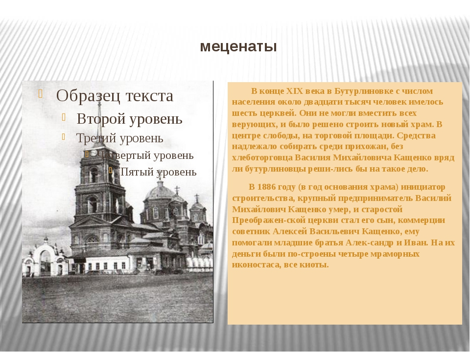 меценаты В конце XIX века в Бутурлиновке с числом населения около двадцати ты...