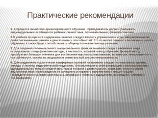 Практические рекомендации 1. В процессе личностно-ориентированного обучения