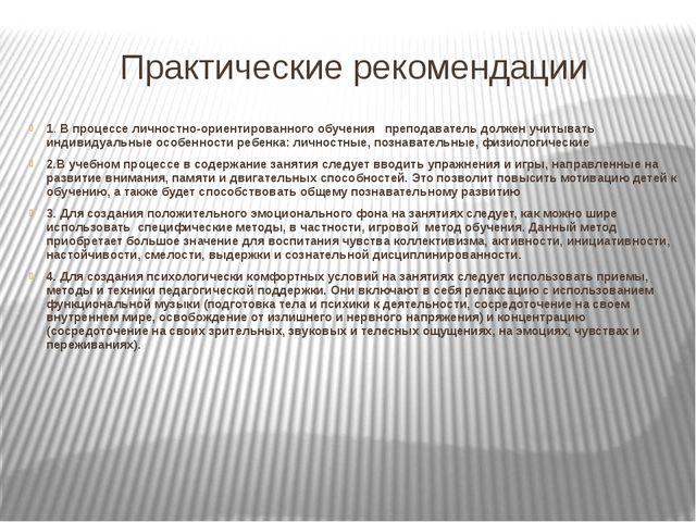 Практические рекомендации 1. В процессе личностно-ориентированного обучения ...