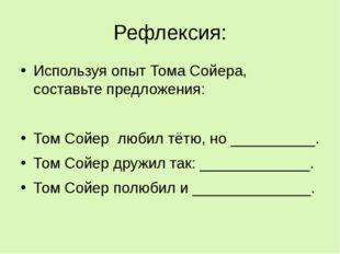 Рефлексия: Используя опыт Тома Сойера, составьте предложения: Том Сойер любил