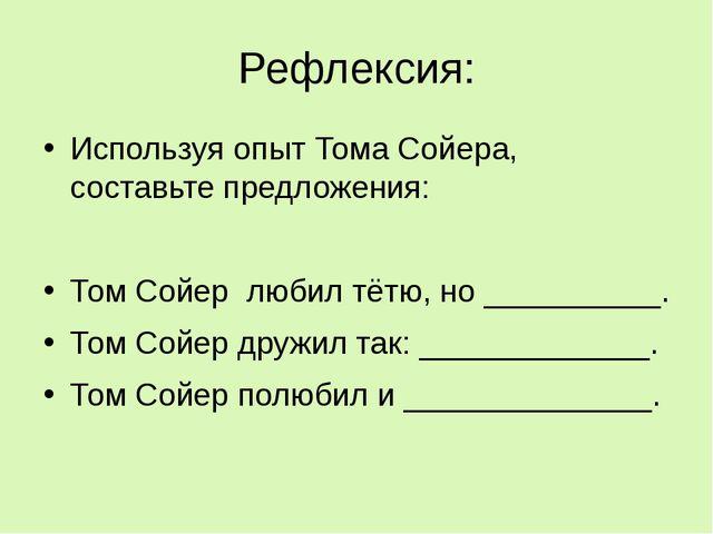 Рефлексия: Используя опыт Тома Сойера, составьте предложения: Том Сойер любил...