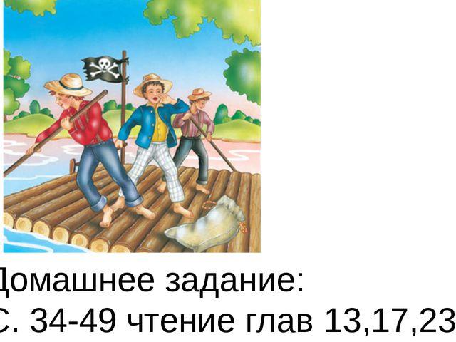 Домашнее задание: С. 34-49 чтение глав 13,17,23.