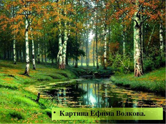 Картина Ефима Волкова.
