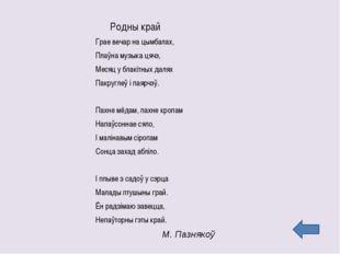 Наш дом Жывём мы ў Мінску. Гэта самы прыгожы горад Беларусі. Наш дом знаходзі