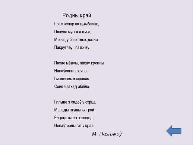 Наш дом Жывём мы ў Мінску. Гэта самы прыгожы горад Беларусі. Наш дом знаходзі...