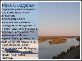 Река Сырдарья Сырдарья ранее впадала в Аральское море, ныне, вследствие катас