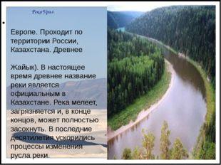 Река Урал Ура́л — река в восточной Европе. Проходит по территории России, Каз