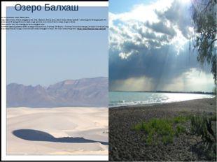 Озеро Балхаш Второе по величине озеро Казахстана. Это озеро бессточное. В нег