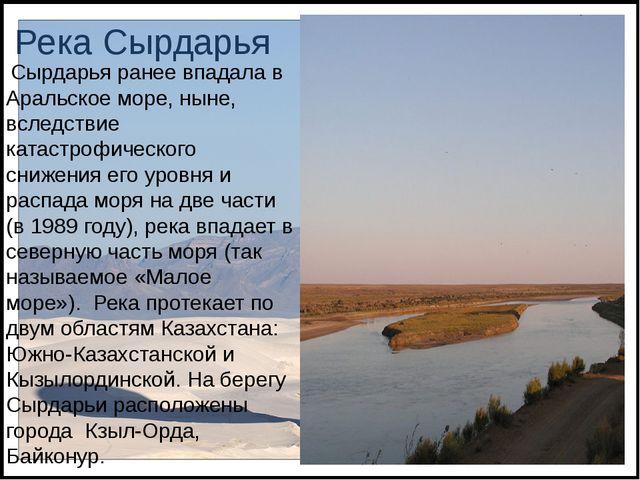 Река Сырдарья Сырдарья ранее впадала в Аральское море, ныне, вследствие катас...