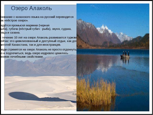 Озеро Алаколь Название с казахского языка на русский переводится как «пёстрое...