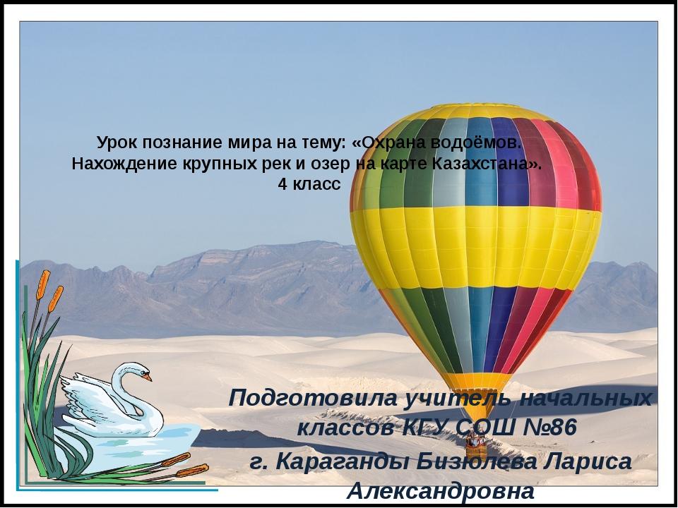 Урок познание мира на тему: «Охрана водоёмов. Нахождение крупных рек и озер н...