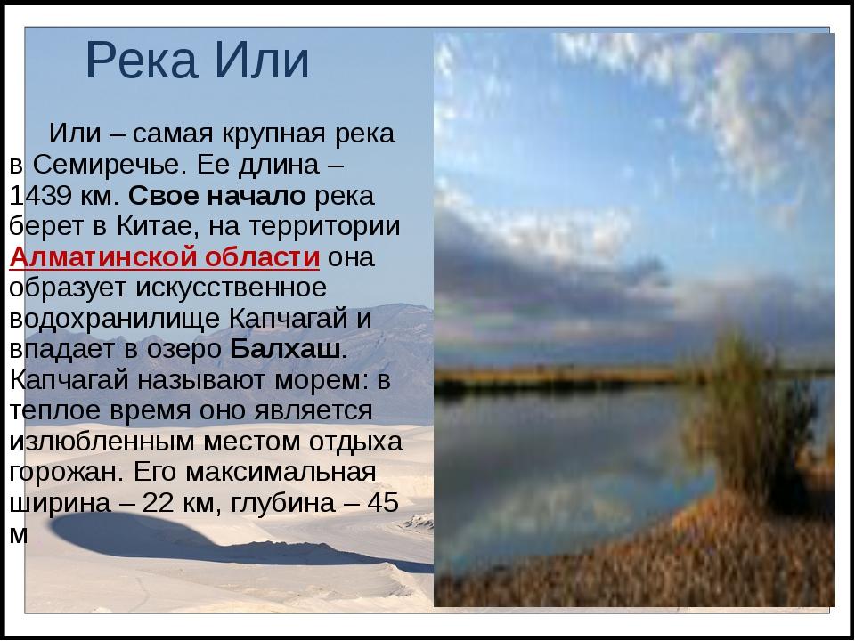 Река Или Или – самая крупная река в Семиречье. Ее длина – 1439 км. Свое начал...