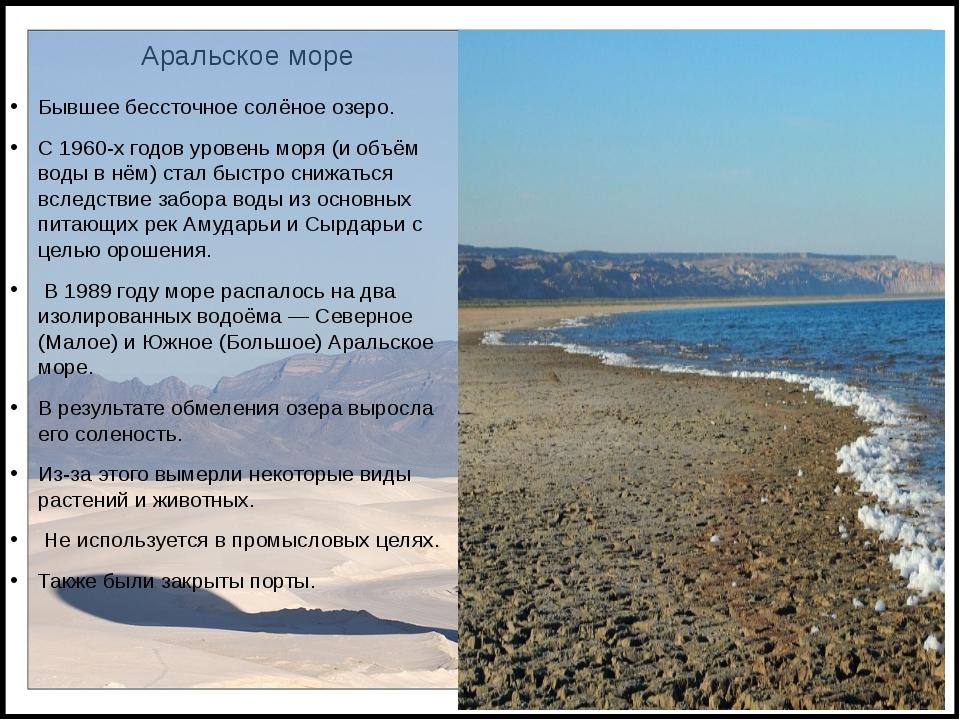 Аральское море Бывшеебессточноесолёноеозеро. С1960-хгодовуровень моря (...