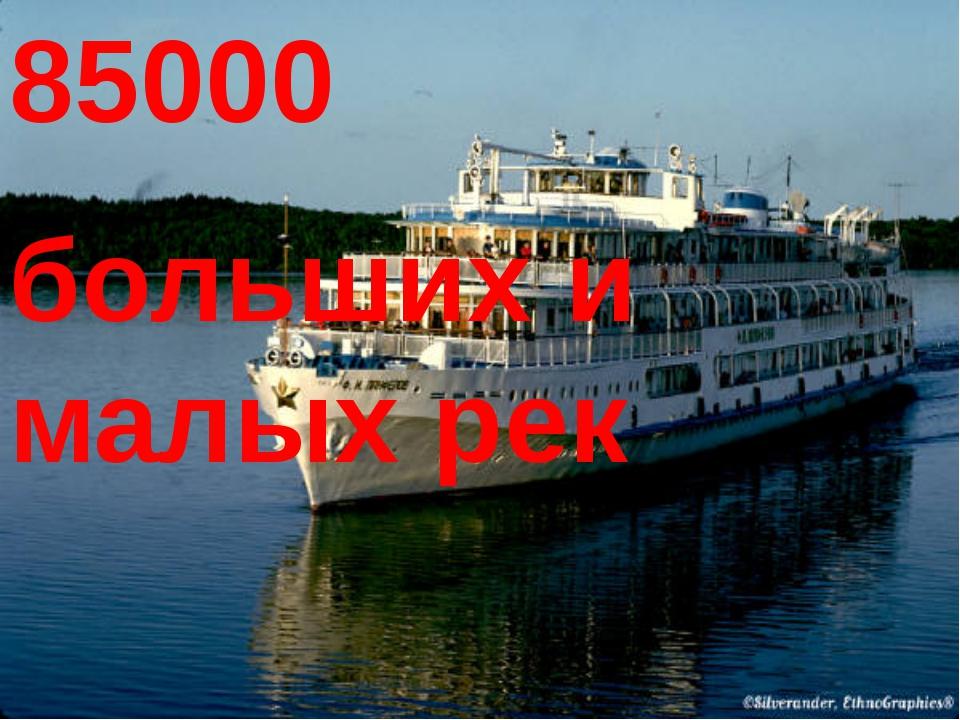 85000 больших и малых рек