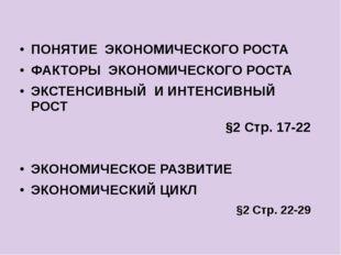 ПОНЯТИЕ ЭКОНОМИЧЕСКОГО РОСТА ФАКТОРЫ ЭКОНОМИЧЕСКОГО РОСТА ЭКСТЕНСИВНЫЙ И ИНТЕ